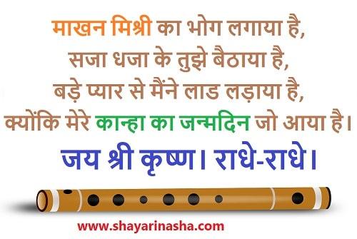 Happy Krishna Janmasthmi Happy Birthday wishes