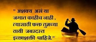 marathi suvichar app