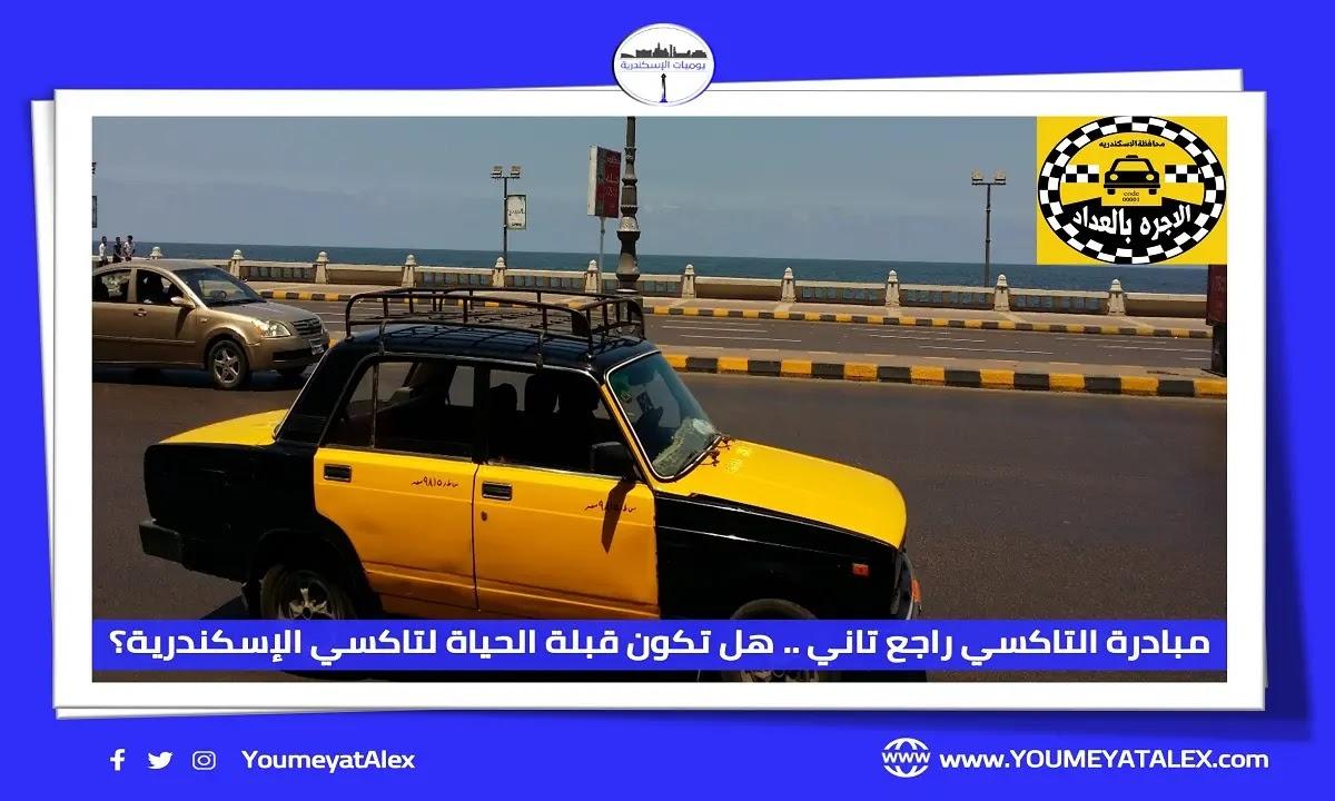 مبادرة التاكسي راجع تاني .. هل تكون قبلة الحياة لتاكسي الإسكندرية؟