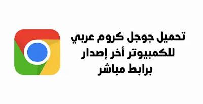 تحميل جوجل كروم , تحميل جوجل كروم عربي للكمبيوتر