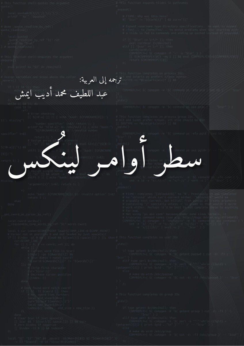 كتاب سطر اوامر لينكس