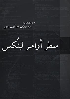 كتاب PDF سطر أوامر لينكس من افضل الكتب