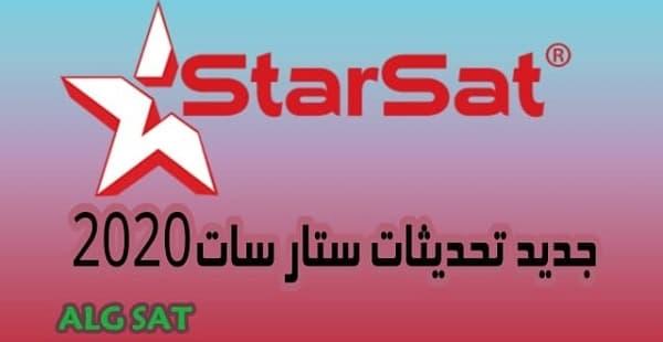 جديد تحديثات ستارسات STARSAT  الشهرية -ALGSAT.