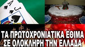 Πρωτοχρονιάτικα έθιμα στην Ελλάδα
