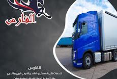 شركة نقل عفش من الرياض الى الامارات 0530709108 افضل شركات الشحن البرى من الرياض لدبى ابو ظبى الشارقة الفجيرة راس الخيمة