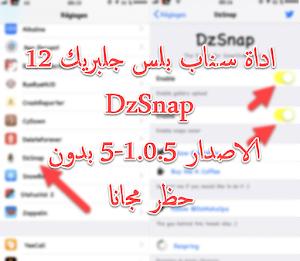 اداة سناب بلس جلبريك 12 DzSnap الاصدار 1.0.5-5 بدون حظر مجانا