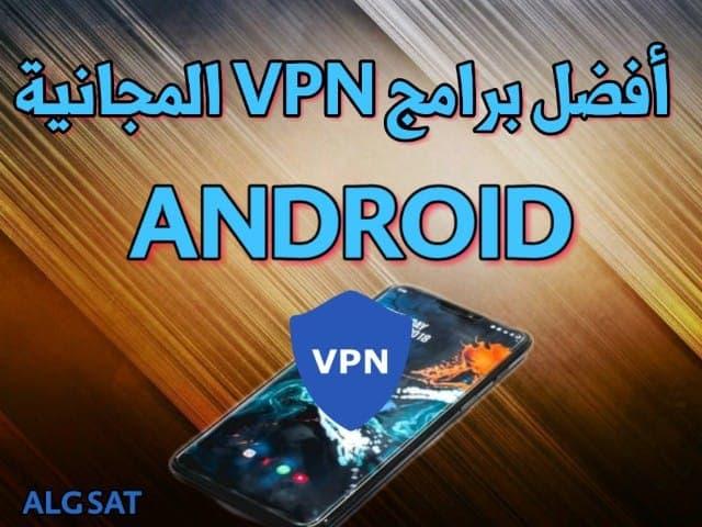أفضل برامج VPN المجانية -أفضل برنامج VPN للاندرويد