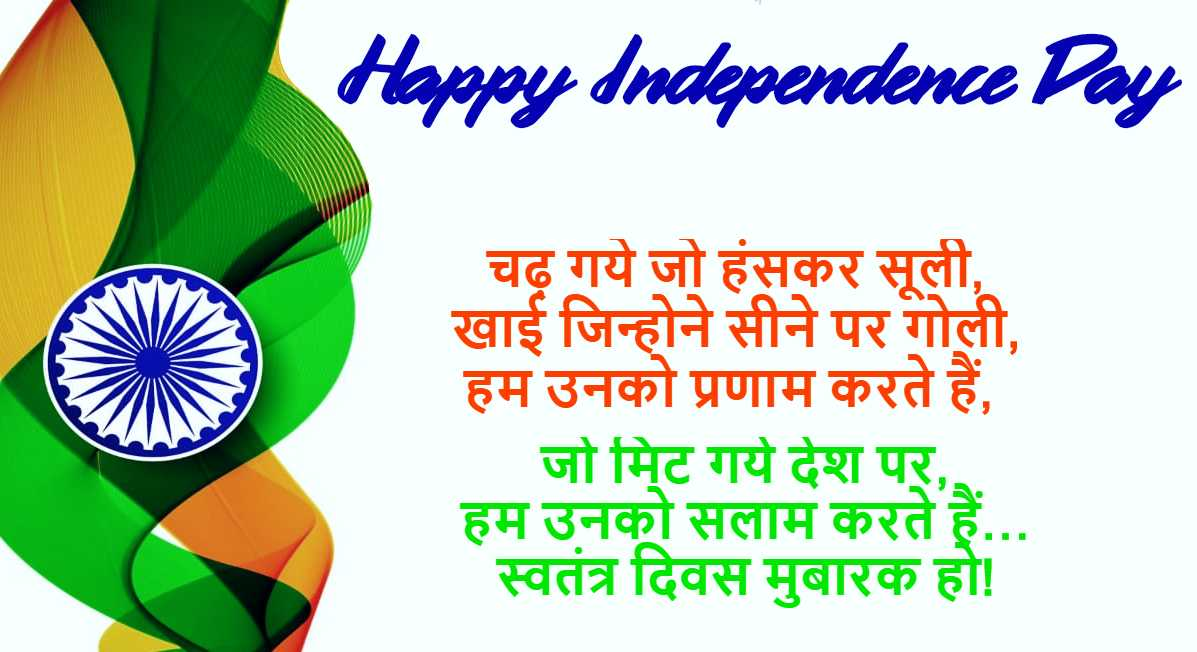 Independence Day Wishes 2020, Independence Day Wishes in Hindi