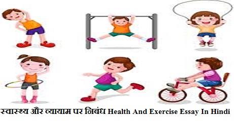 स्वास्थ्य और व्यायाम पर निबंध Health And Exercise Essay In Hindi