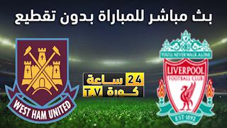 مشاهدة مباراة ليفربول ووست هام يونايتد بث مباشر بتاريخ 31-10-2020 الدوري الانجليزي