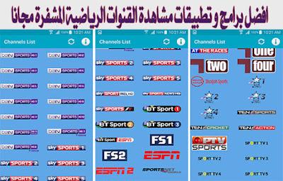 تطبيق-Show-Sport-TV-لمشاهدة-المباريات-كرة-القدم