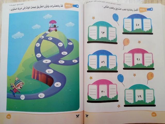 كتاب سلاح التلميذ في رياضيات الصف الأول الابتدائى الترم الأول