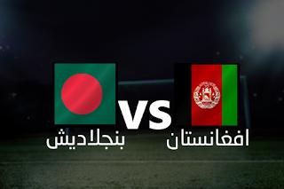 اون لاين مشاهدة مباراه افغانستان و بنجلاديش 10-9-2019 بث مباشر في تصفيات كأس العالم 2022 اليوم بدون تقطيع