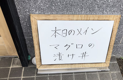 うおしょう 2020/7/10 飲食レビュー