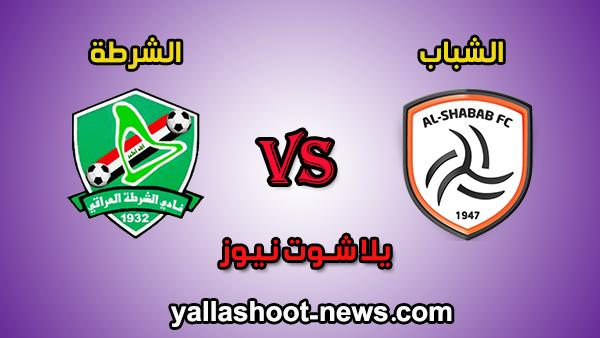 مشاهدة مباراة الشباب والشرطة بث مباشر اليوم 23-12-2019 في البطولة العربية للأندية