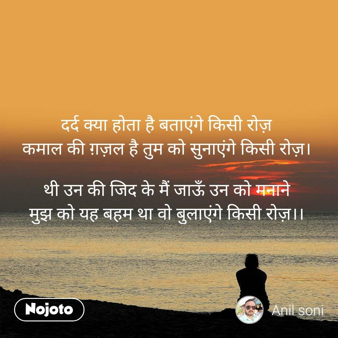 Zakhm Kya Hota Hai - Hindi Shayari, New Hindi-Shayari, Latest Hindi-Shayari, Best Hindi-Shayari in Hindi. New Shayari, Hindi SMS. New Hindi Shayari, Best Hindi Shayari, Latest Hindi Shayari, Hindi Shayari
