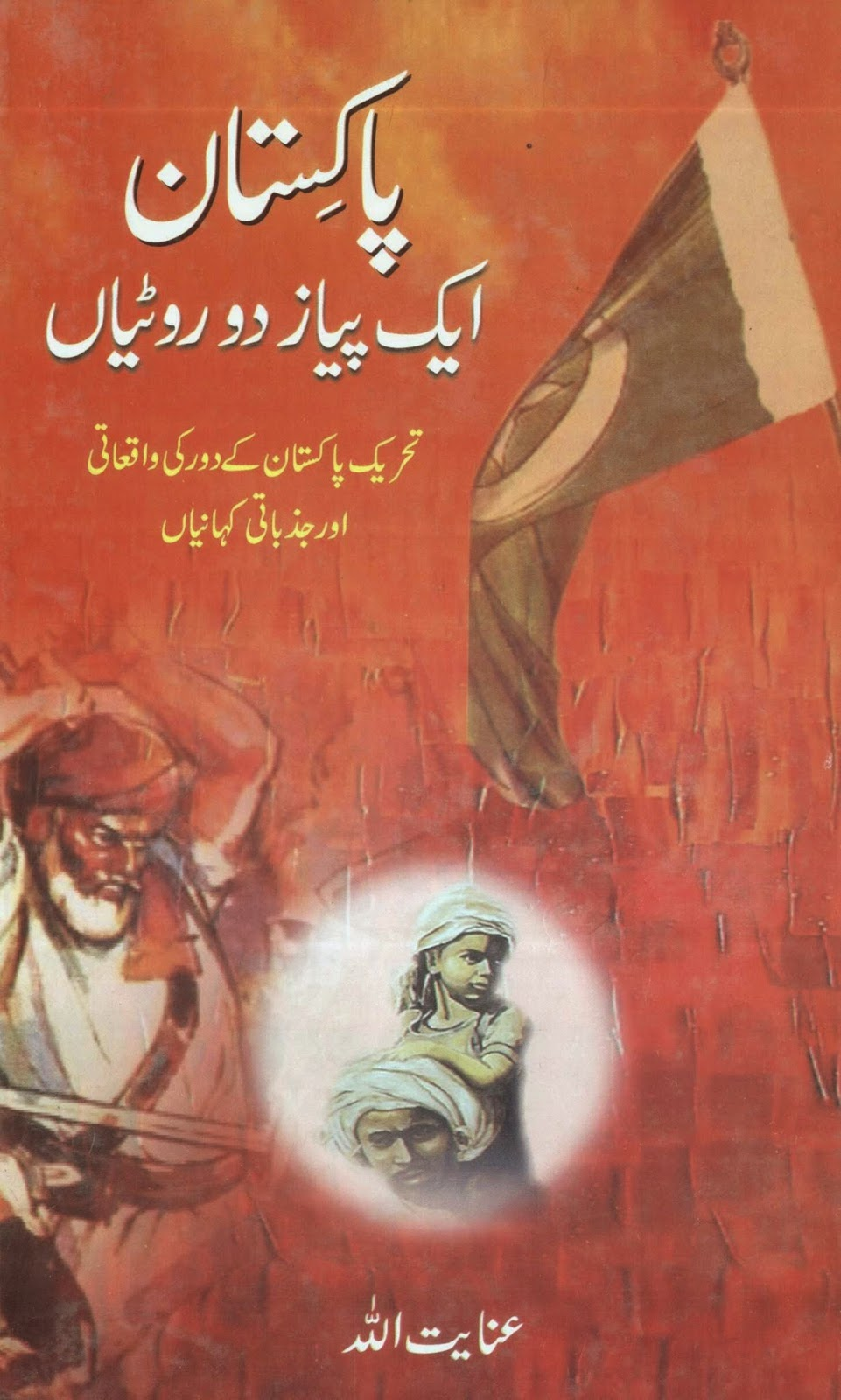 Novels, Urdu Historical Books, Urdu novels, free urdu novels, best urdu novels,
