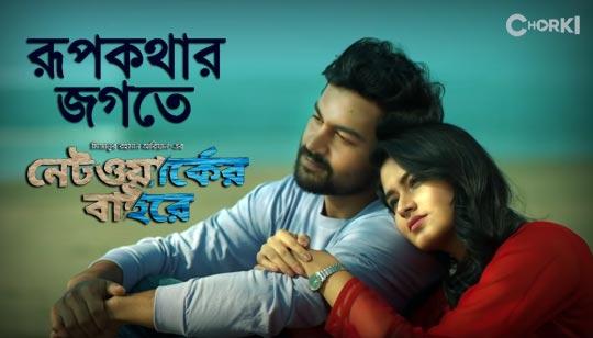 Rupkothar Jogote Lyrics from Networker Baire Bengali Movie Song