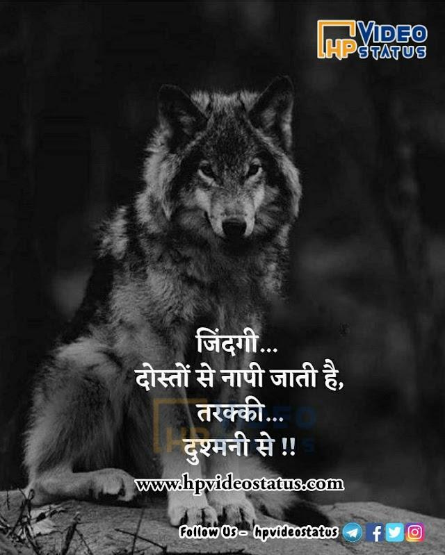 ज़िंदगी दोस्तों से | New Attitude Status In Hindi For Whatsapp | Royal Attitude Status