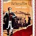 Mithridates (মিথ্রিডেটিস) by Sayantani Putatunda | Bengali Novel