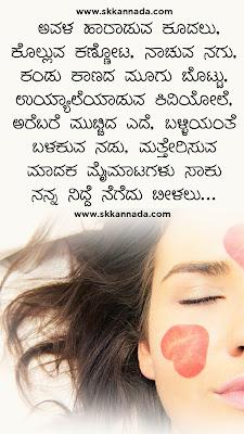 Romantic Love Quotes in Kannada