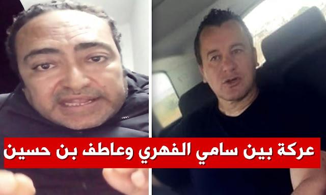 سامي الفهري يهاجم عاطف بن حسين - sami fehri - atef ben hassine