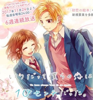 Itsudatte Bokura no Koi wa 10 Centi Datta. – Online