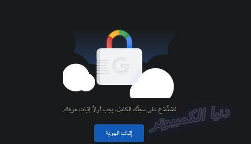 جوجل,حماية حساب جوجل,حماية,حماية حساب جوجل من الاختراق,أداة جديدة تمنع فيسبوك من تتبع نشاطك على الانترنت,خاصية الجديدة من فيسبوك لمراقبة نشاطك خارج التطبيق,حماية قناة اليوتيوب من الاختراق,عمل حساب جديد على جوجل,كيف يمكنك حماية اطفالك على الانترنت,كيفية انشاء حساب على جوجل 2021,حماية الاكونت الخاص بجوجل,الطريقة الصحيحة لحماية جوجل,حماية جوجل,مراجعة كلمات السر على جوجل,كيفية حماية الفيديوهات على قناة اليوتيوب,الغاء خاصية مراقبة نشاطك على فيسبوك,حماية و تأمين حساب جوجل,حماية حساب جوجل الخاص بك