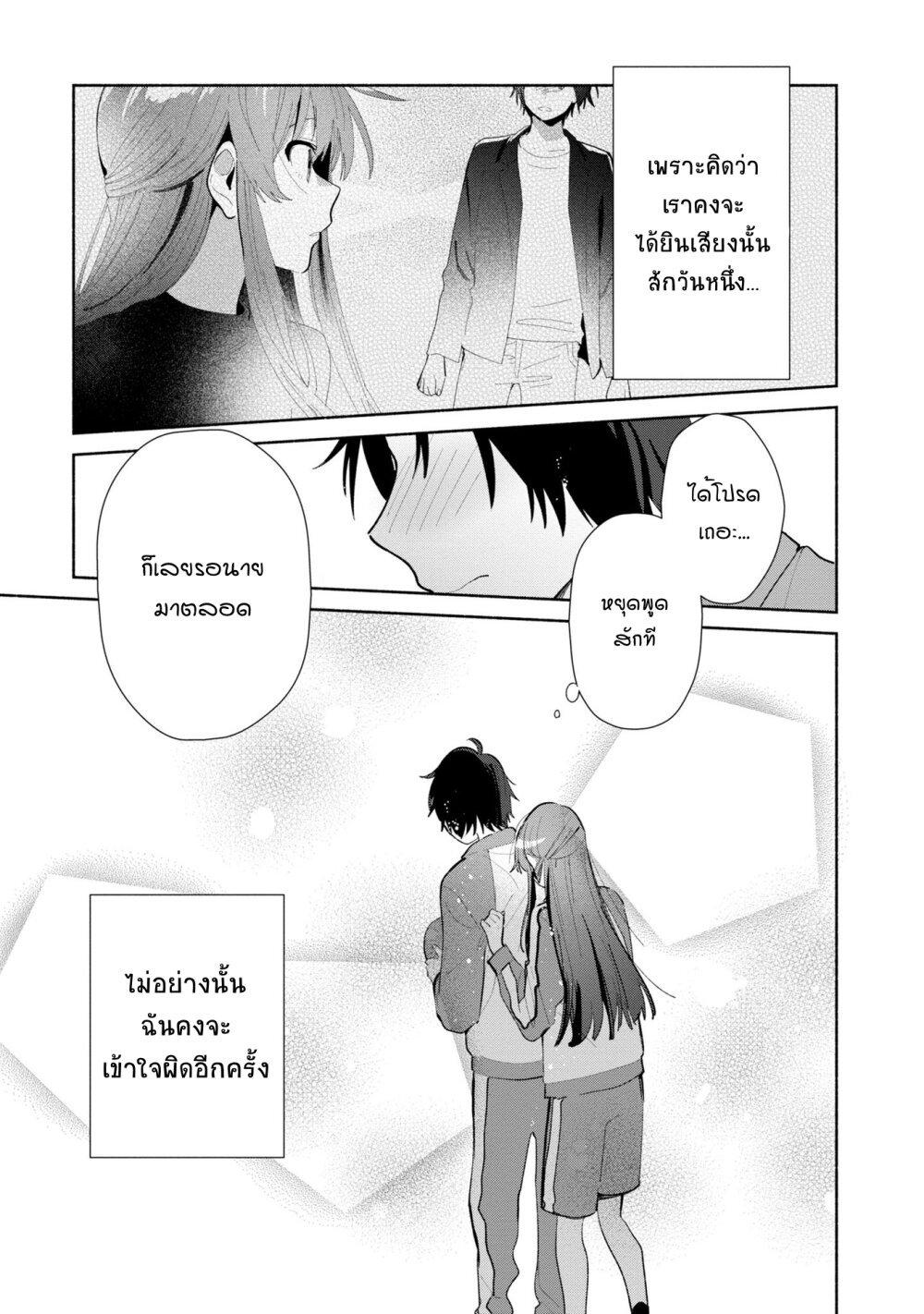 อ่านการ์ตูน Tell Me How to Forget About You ตอนที่ 3 หน้าที่ 20
