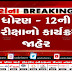 HSC EXAM TIME TABLE GUJARAT JULY - 2021