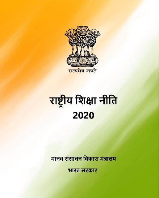 National Education Policy 2020 Current Affairs : For All Competitive Exam Hindi PDF Book