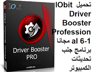 تحميل IObit Driver Booster Professional 6-1 مجانا برنامج جلب تحديثات الكمبيوتر