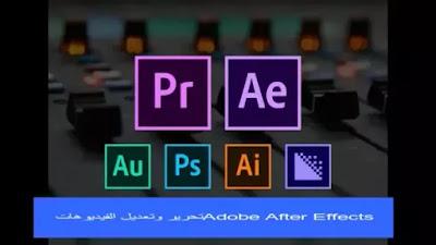 Adobe After Effects تحرير وتعديل الفيديوهات