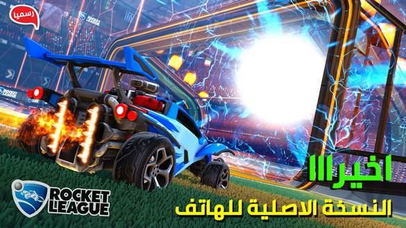 لعبة Rocket League Mobile من شركة Epic Games !! اللعبة الاصلية !