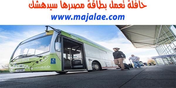 حافلة تعمل بطاقة مصدرها سيدهشك