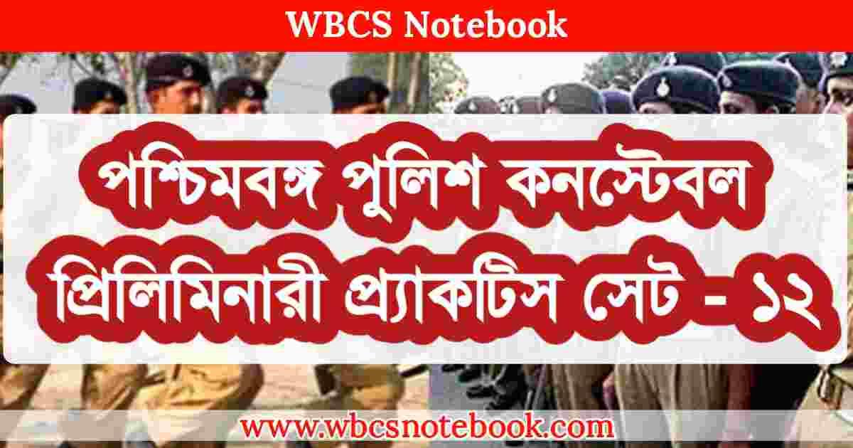 West Bengal Police Constable Preliminary Practice Set - 12 In Bengali || পশ্চিমবঙ্গ পুলিশ কনস্টেবল প্রিলিমিনারী প্র্যাকটিস সেট -১২