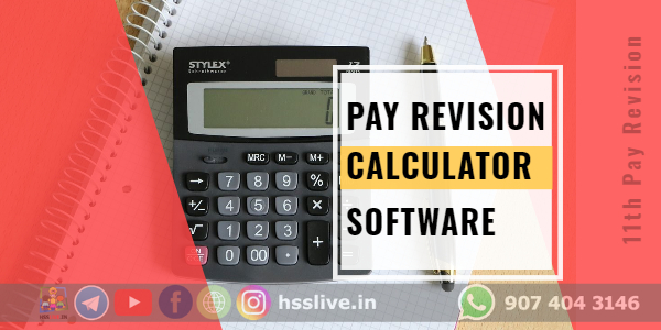 11th-pay-revision-software-arrear-calculator