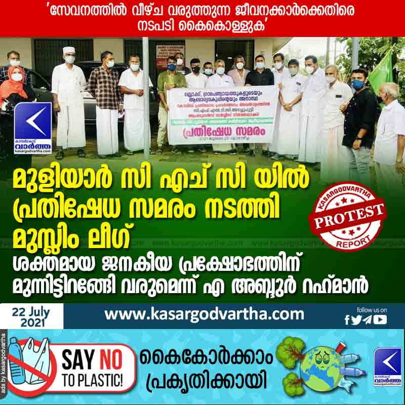 Muslim League protested at Muliyar CHC