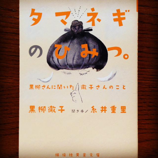 Aiko Hama News タマネギのひみつ黒柳徹子聞き手糸井重里