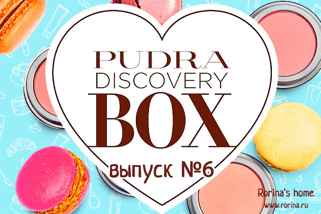 Pudra Discovery Box — 6 выпуск: наполнение