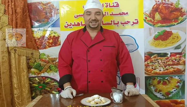 طريقة عمل كحك بالملبن و اللوز الشيف محمد الدخميسي