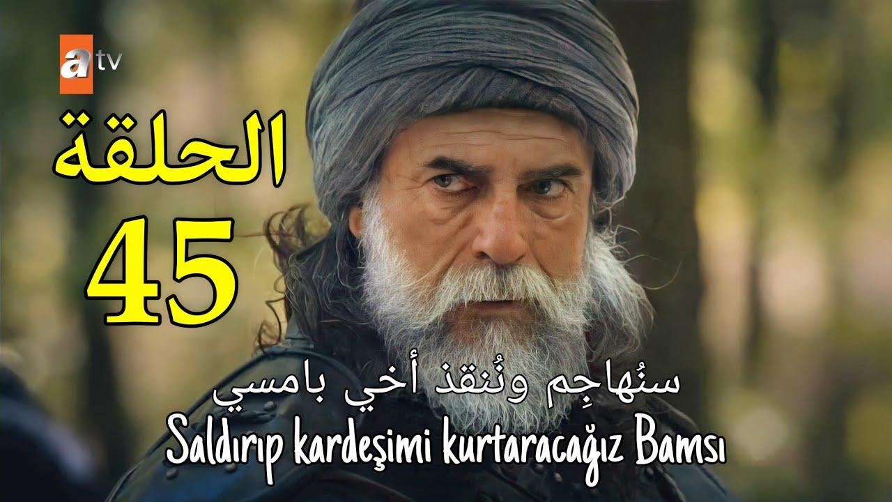 مسلسل المؤسس عثمان الحلقة 45 إنقاذ تورغوت لـِ بامسي ومفاجأة الشيخ أديب علي
