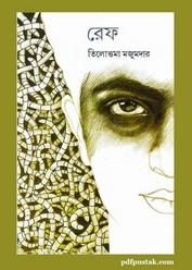 Ref by Tilottama Majumdar Bangla book pdf