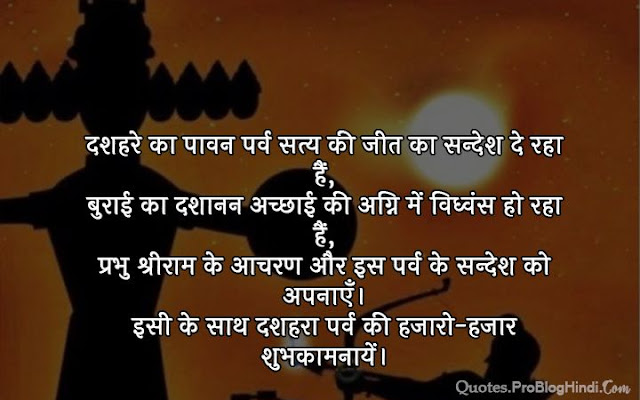beautiful quotes on dussehra in hindi
