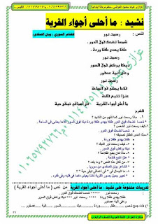 احدث مذكرة لغة عربية للصف الرابع الابتدائي الترم الاول  للاستاذ عزازي عبده