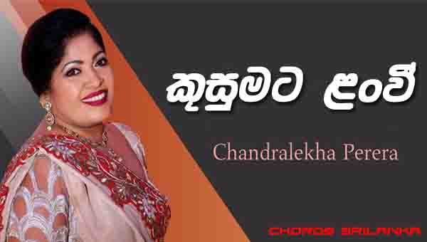 Kusumata Lanwee Ron Ganna Chords, Chandraleka Perera Songs, Kusumata Lanwee Song Chords, Chandraleka Perera Songs Chords,