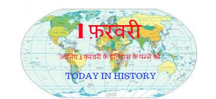 1 February Aaj Ka Itihas