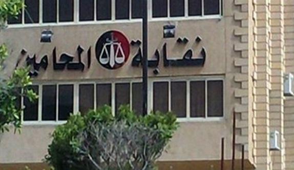 عناوين وأرقام ومميزات نقابة المحامين المصرية 2021