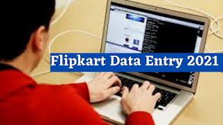Flipkart Data Entry Job | Flipkart Haringhata Job | Jobs In Kalyani | Apply Now