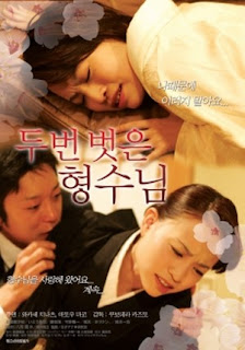 Sister in law (2012)